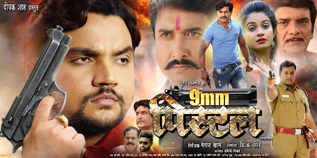9mm Pistol Bhojpuri Movie (2019): Wiki, Video, Songs, Poster, Release Date, Full Cast & Crew: Gunjan Singh, Ritu Singh