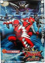 Abaranger Vs Hurricanger - Bakuryuu Sentai Abaranger vs. Hurricaneger 2013 Poster