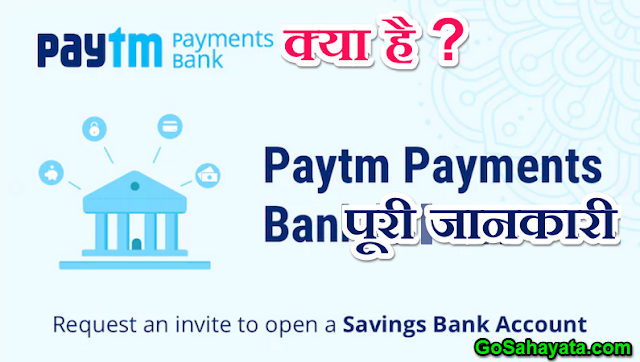 Paytm Payment