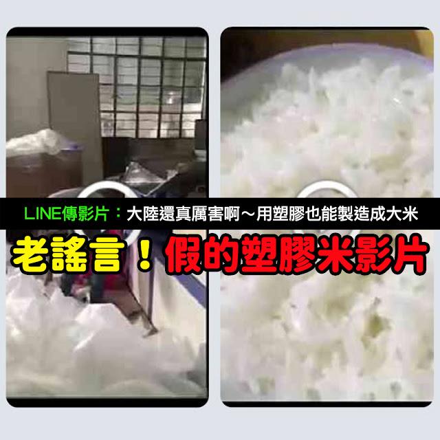 塑膠米 謠言 大陸 影片
