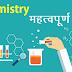 रसायन विज्ञान की महत्वपूर्ण प्रश्न उत्तर
