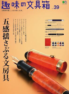 趣味の文房具 Vol.39 raw zip dl
