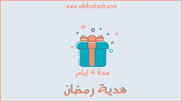 هدية رمضان من مدونة عبدو تكنولوجي