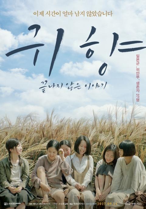 Sinopsis Spirits' Homecoming, Unfinished Story (2017) - Film Korea