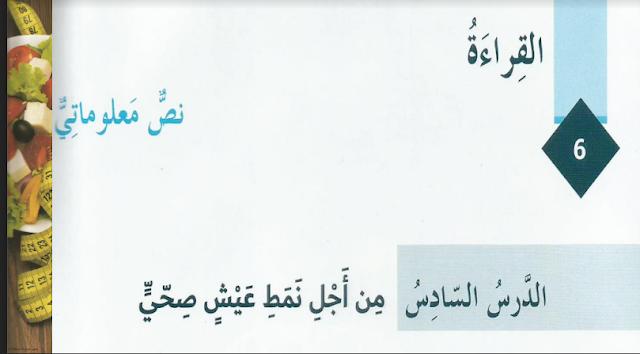 حل درس من أجل نمط عيش صحي في اللغة العربية للصف الثامن