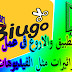 تطبيق BIUGO الأقوى والاروع فى عمل الصور مؤثرات مثل الفيديوهات