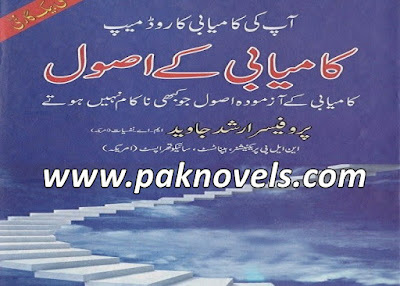 Kamyabi Ke Usool Urdu Book