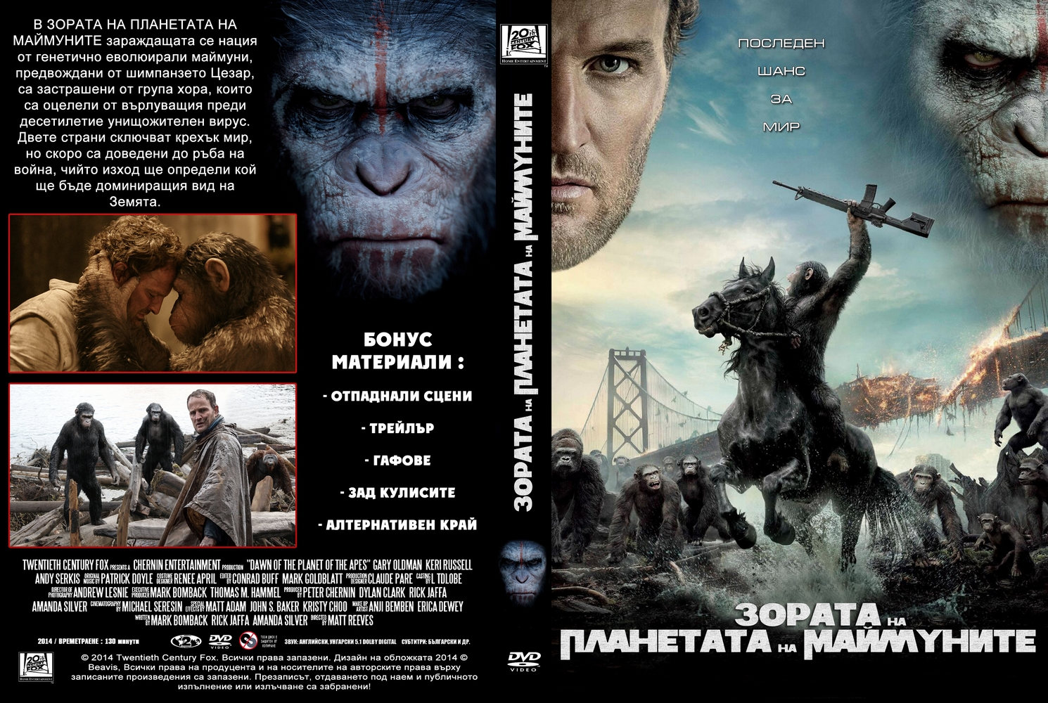 Dawn of the Planet of the Apes (2014) - R3 Custom DVD Cover
