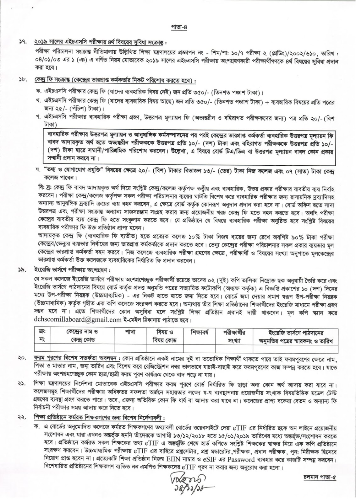 Comilla Board HSC EXAM 2019 Form Fill-Up Notice 2018