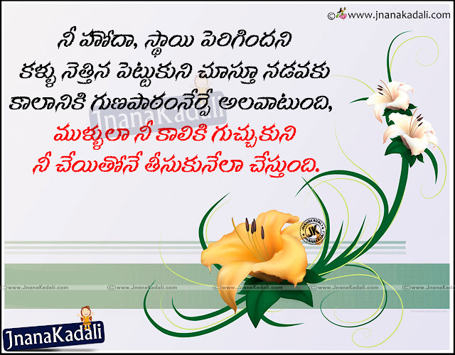 Here is a Nice Telugu Life Lessons Quotations in Telugu, Telugu No Money in Pocket Quotations and Sayings, Hungry Stomach Quotes in Telugu, Telugu Best Inspirational Thoughts and Good Reads Images online, Life Lessons in Telugu Language, Great Telugu Inspiring Good Reads and Messages online, 2016 Telugu Motivated Lines and Thoughts Free.