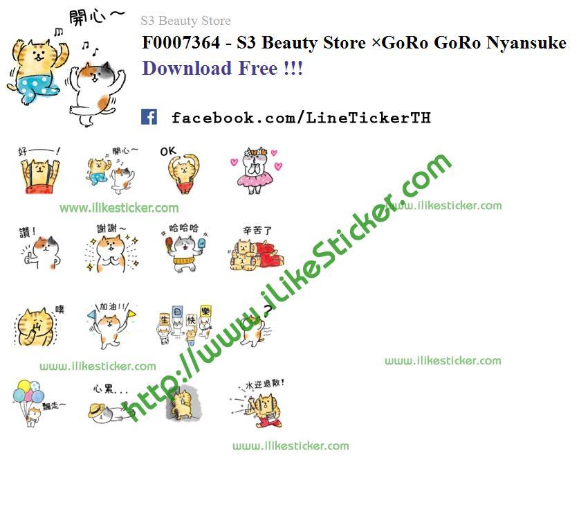 S3 Beauty Store ×GoRo GoRo Nyansuke