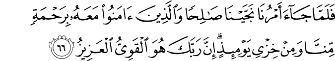 Surat Hud Ayat 66