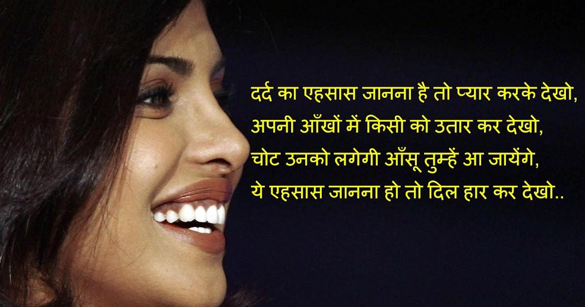 Fun Maza Lo: Heart Touching Shayari in Hindi on Dard Images 2017 ...