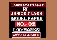 Panchayat Talati & Jr. Clark 100 Marks Model Paper No.2 free Download