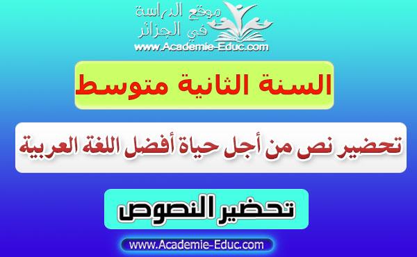 تحضير نص من أجل حياة أفضل اللغة العربية  للسنة الثانية متوسط - الجيل الثاني