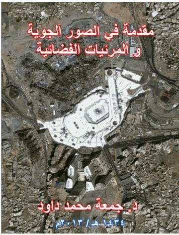 uqu.edu.sa/files2/tiny_mce/plugins/filemanager/files/4260086/Dawod_Aerial_Photos_2013.pdf