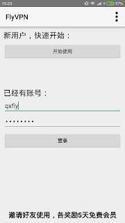 FlyVPN Android VPN 教學