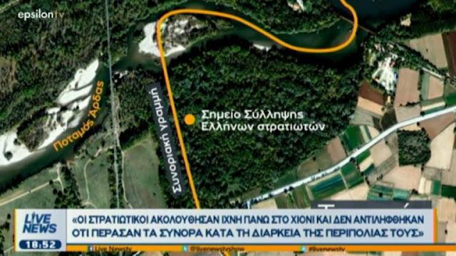 Αυτό συνέβη! Αποκαλύψεις για το πώς οι Έλληνες στρατιωτικοί έπεσαν στα χέρια των Τούρκων! Τα ίχνη στο χιόνι και ο Έλληνας ταξίαρχος στο σημείο