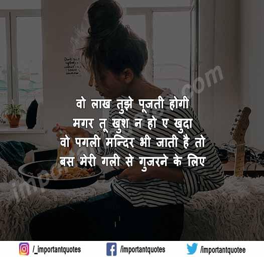 Best Instagram Status Attitude | Instagram Status In Hindi