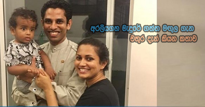 https://www.gossiplankanews.com/2018/09/chathura-senaratne-speaks.html#more