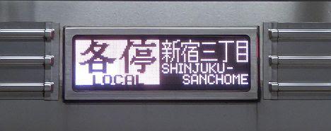 東京メトロ副都心線 各停 新宿三丁目行き1 東武9000系・50070系