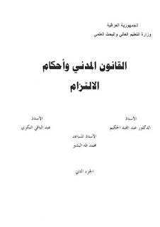 تحميل كتاب مصادر الالتزام pdf