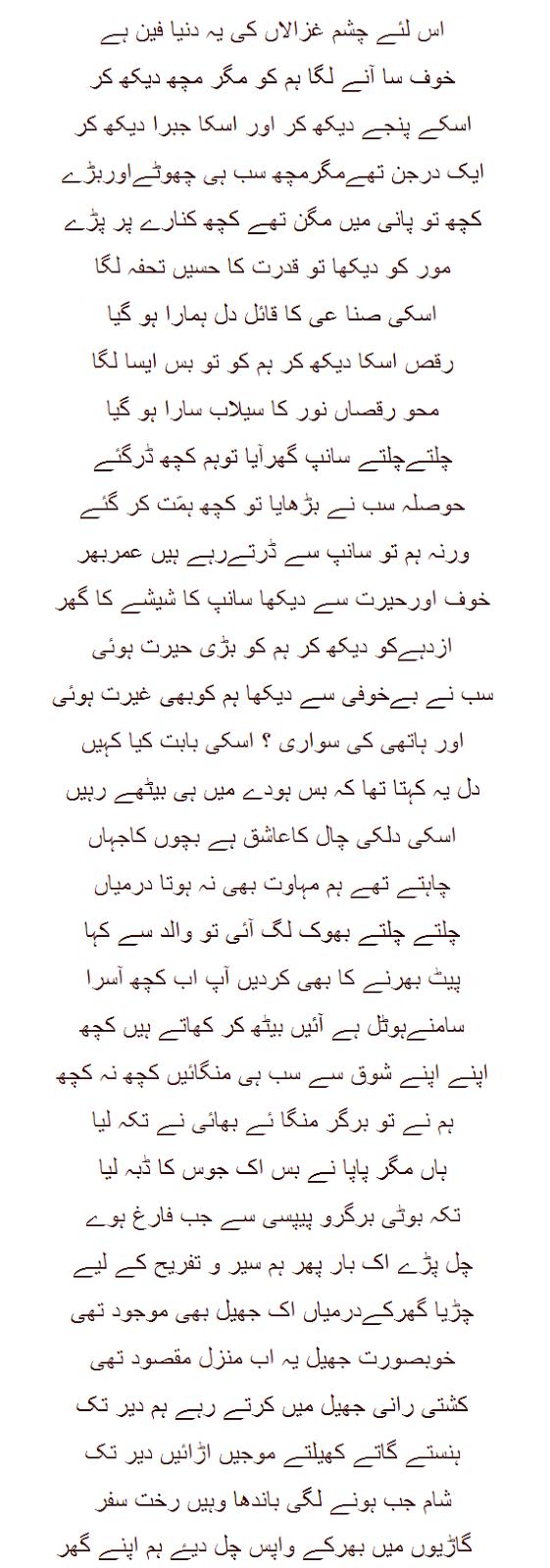chidiya ghar ki sair essay in urdu zoo a to zoo essay in chidiya ghar mazmoon in hindi