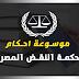 محكمة النقض المصرية: الطعن بالنقض في قرار النائب العام بإدراج أسماء المحكوم عليهم في قضية على قائمة الإرهابيين . يوجب بحث مدى جوازه قبل الفصل في شكله .