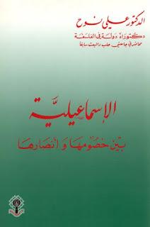 حمل كتاب الإسماعيلية بين خصومها وأنصارها - علي نوح