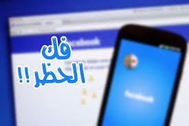 طريقة فك جميع أنواع الحظر علي فيسبوك