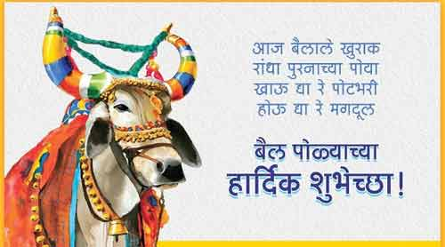 Bail Pola 2019 date – Pola Festival dedicated to Cow and Ox