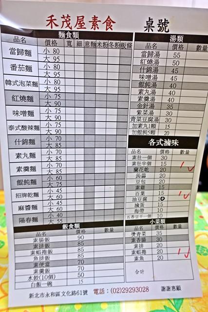 禾茂屋素食菜單~永和捷運頂溪站素食