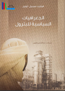 تحميل كتاب الجغرافيات السياسية للبترول PDF