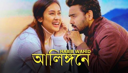 Alingone Lyrics Habib Wahid Bangla Song 2019