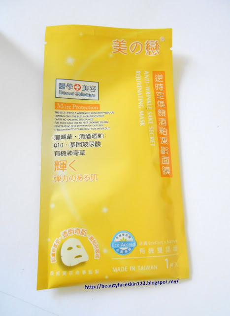 BEAUTY Anti-Wrinkle Sake Secret Rejuvenating Mask / 美之戀逆時空煥顏酒粕凍齡面膜