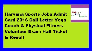 Haryana Sports Jobs Admit Card 2016 Call Letter Yoga Coach & Physical Fitness Volunteer Exam Hall Ticket & Result