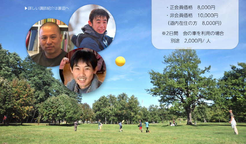 2019年度北海道セミナー・総会のお知らせ