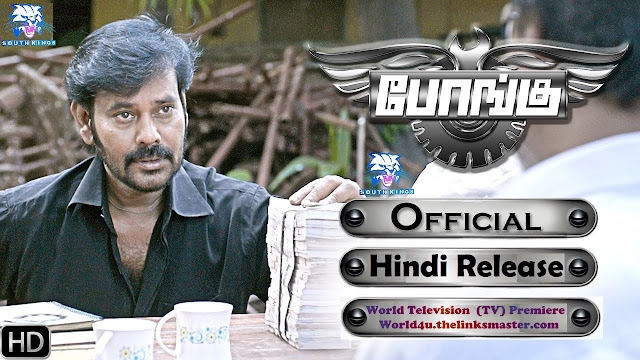Bongu Hindi Dubbed 720p HDRip Full Movie Download desiremovies kickass torrent world4ufree, worldfree4u,7starhd, 7starhd, 9kmovies,9xfilms300mbdownload 9xmoviesBollywood,Tollywood,Torrent, Utorrent