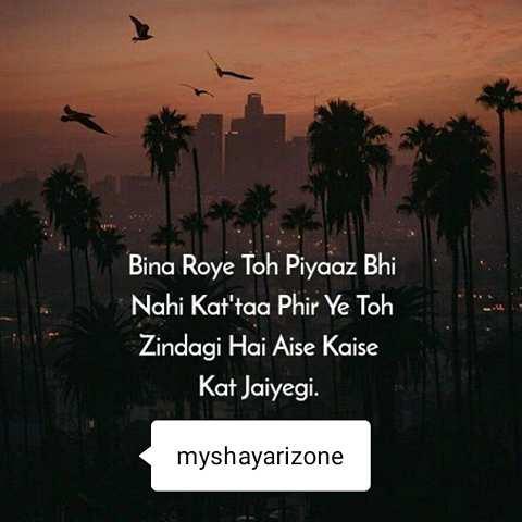 Aansu Bhari Zindagi Shayari SMS Lines