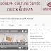 課程由最基礎的四十音教起,韓語教學youtube影片(高麗網路大學Quick Korean免費提供)