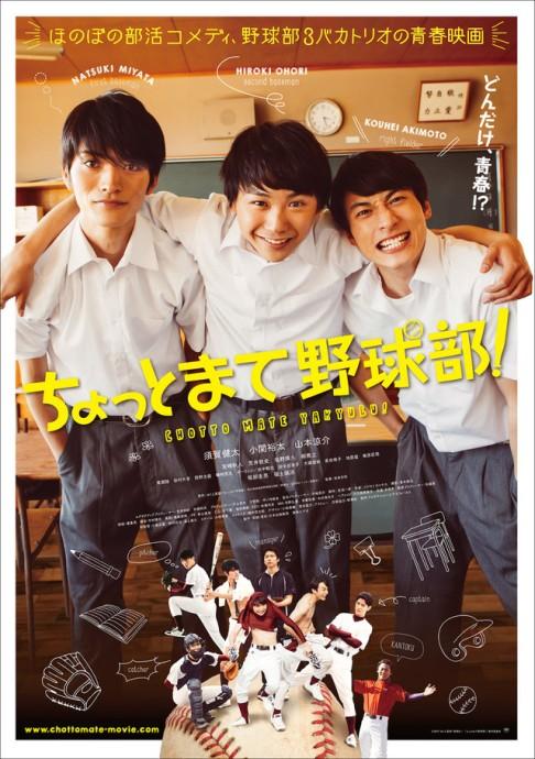 Sinopsis Film Jepang 2018: Wait a Minute Baseball Club! / Chotto Mate Yakyubu!