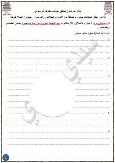 12 - زادي في الإنتاج الكتابي لمناظرة السيزيام