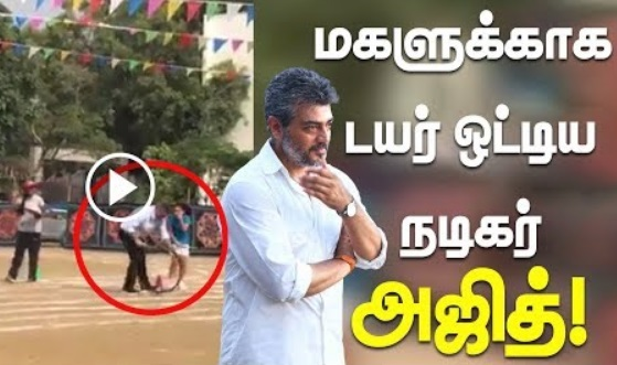 Ajith Viral Video | IBC Tamil Tv