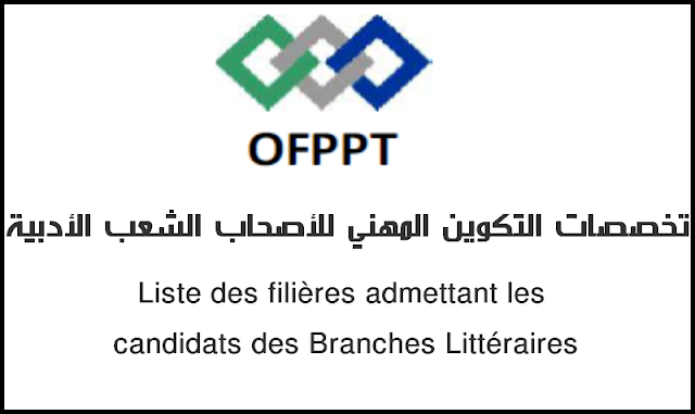 تخصصات التكوين المهني للأصحاب الشعب الأدبية Liste des filières admettant les candidats des Branches Littéraires Niveau Technicien - Niveau Technicien spécialisé