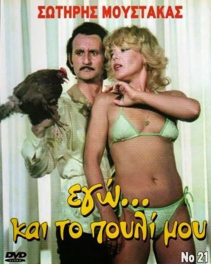 Ego kai to pouli mou - ΕΓΩ ΚΑΙ ΤΟ ΠΟΥΛΙ ΜΟΥ (1982) ταινιες online seires oipeirates greek subs
