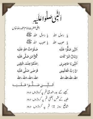 An nabi sallu alaih owais raza qadri mp3 download.