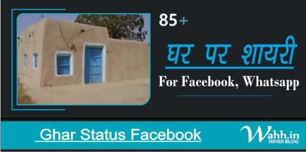 Ghar-Status-Facebook