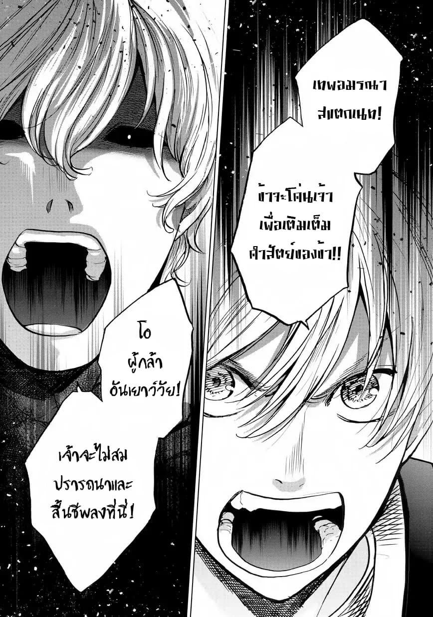 อ่านการ์ตูน Saihate no Paladin ตอนที่ 11 หน้าที่ 27