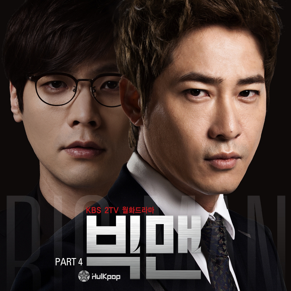 [Single] Hong Kyung Min – Like Dust (Big Man OST Part 4)