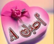 الحب كالقمر له وجهان 395207_2546052346251
